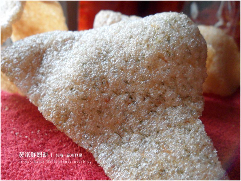 黃家鮮蝦餅 - 05