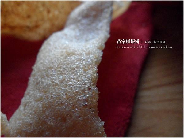 黃家鮮蝦餅 - 08