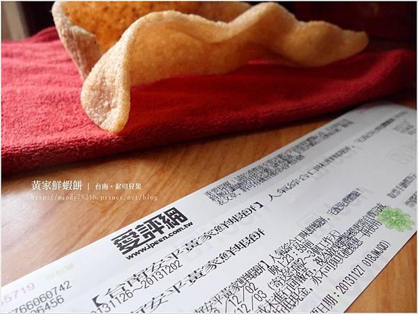 黃家鮮蝦餅 - 09