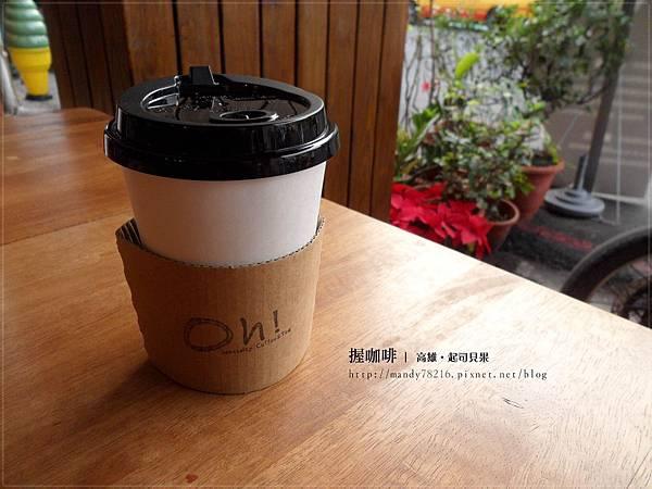 握咖啡 - 15