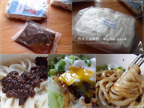 青禾幸福鍋物 - 讚岐烏龍麵 - 04