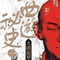 陳漸《西遊祕史1:大唐泥犁獄》