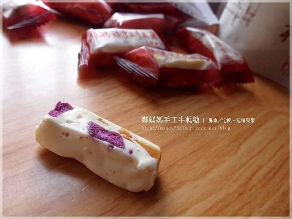 鄭媽媽手工牛軋糖 - 06