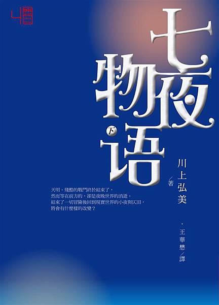 川上弘美《七夜物語(上)》