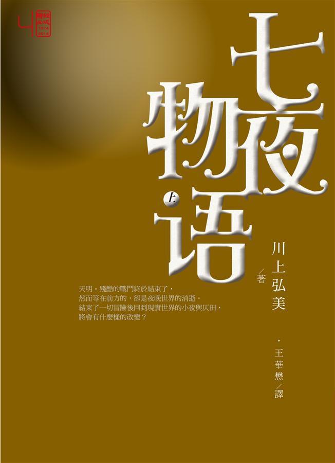 川上弘美《七夜物語(下)》