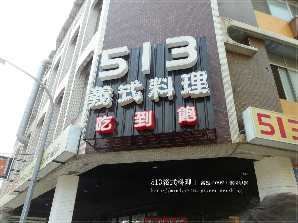 513義式料理 - 01