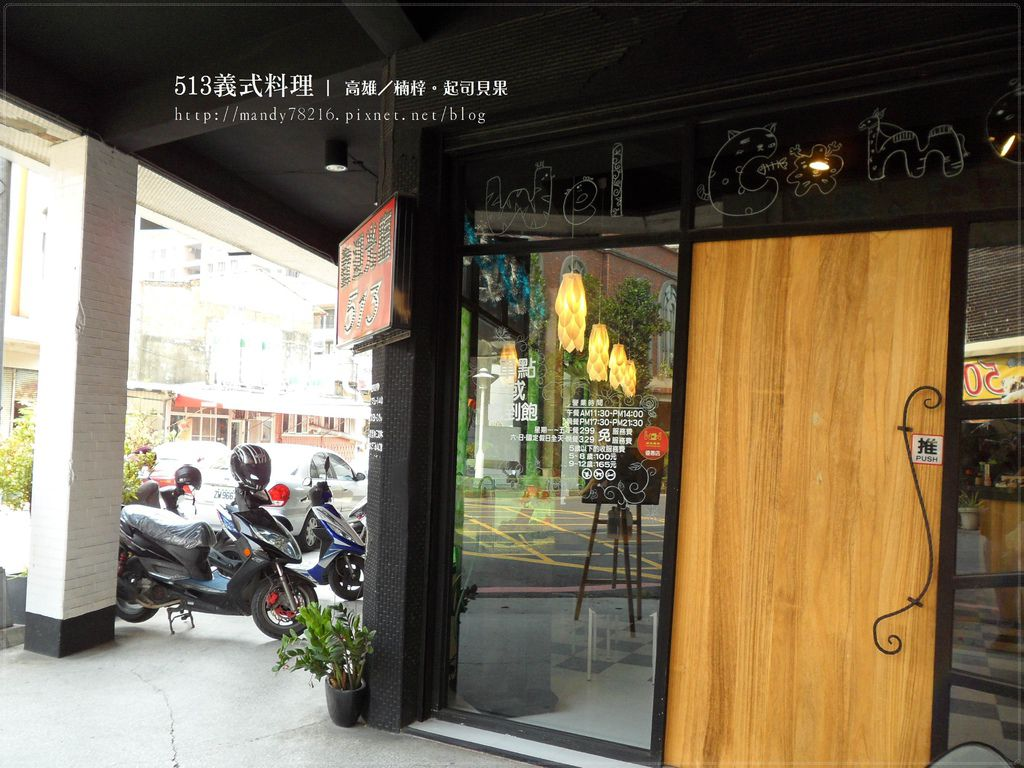 513義式料理 - 02