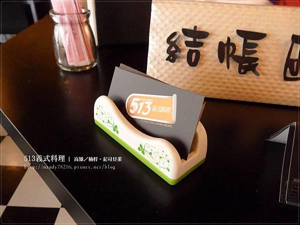 513義式料理 - 07