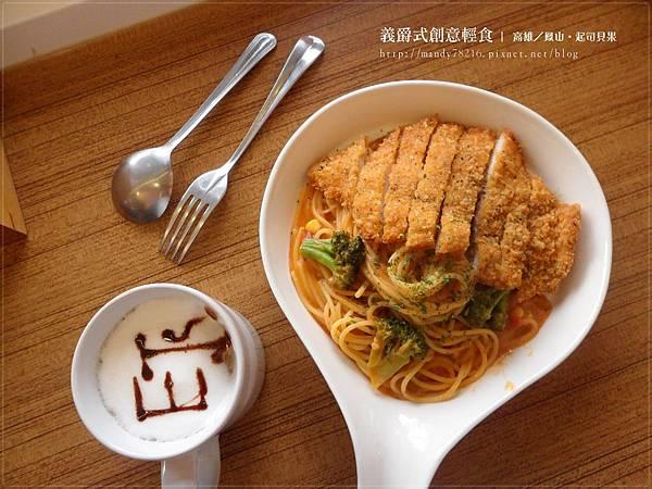 義爵式創意輕食 - 11