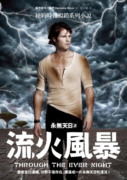 維若妮卡.羅西《永無天日Ⅱ:流火風暴》