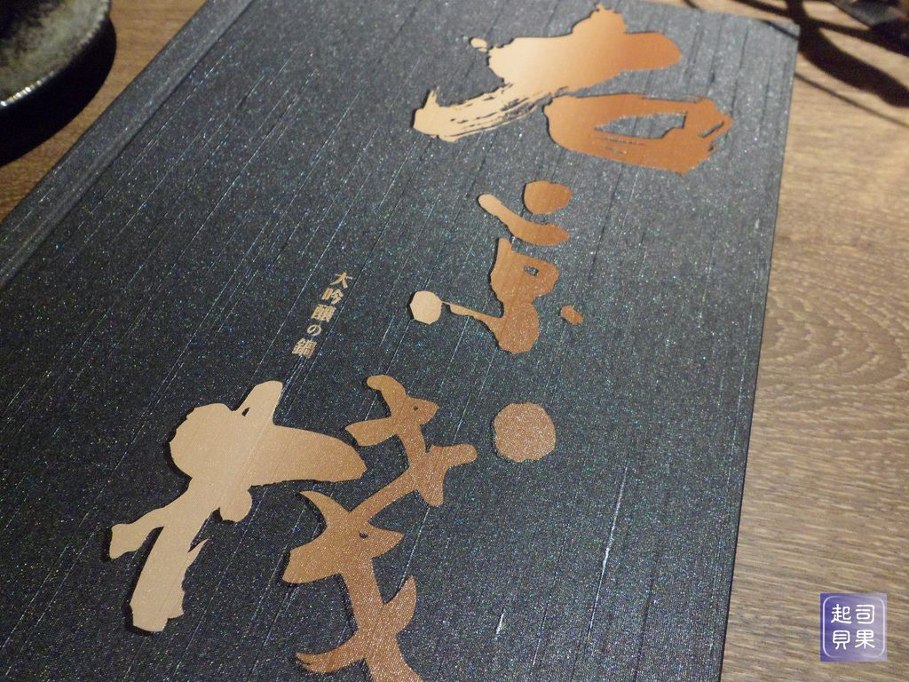 右京棧 - 09