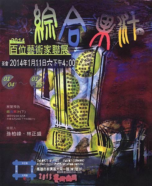2014 百位藝術家聯展