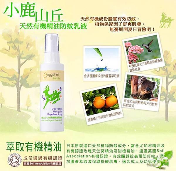 小鹿山丘✳天然有機精油防蚊液