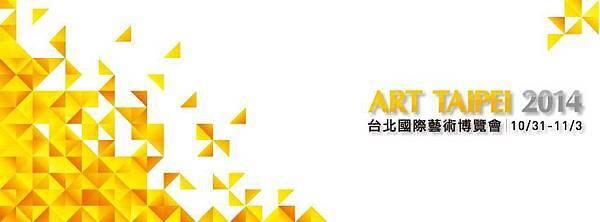 2014 台北國際藝術博覽會 ♡ 展覽資訊