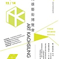 2014 高雄藝術博覽會 ♡ 展覽資訊