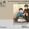 2014 高雄藝術博覽會 ♡ 索卡當代藝術中心展覽資訊