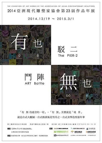 亞洲現代雕塑家協會年展 DM
