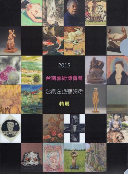 2015 台南藝術博覽會 ♡ 台南在地藝術家特展