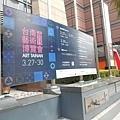 2015 台南藝術博覽會