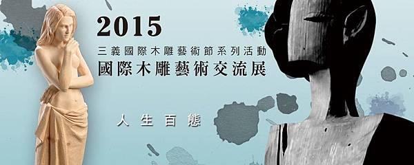 2015 國際木雕藝術交流展
