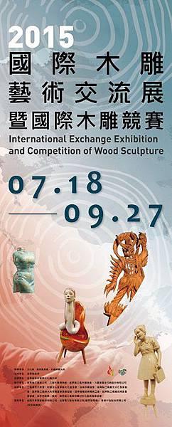 2015 國際木雕藝術交流展暨國際木雕競賽