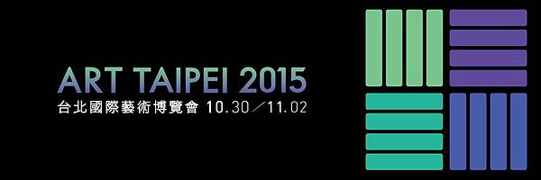 2015 台北國際藝術博覽會