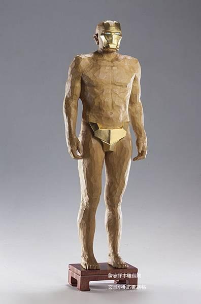 當代藝術家 ~ 詹志評的木雕作品 : 鋼鐵勇士