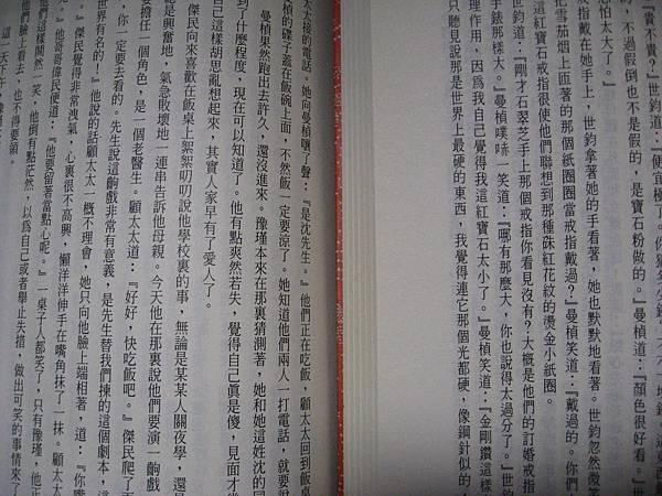 兩種全集的內頁比較