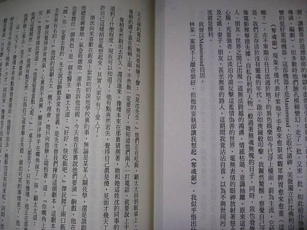 張愛玲典藏全集與其他書籍內頁比較