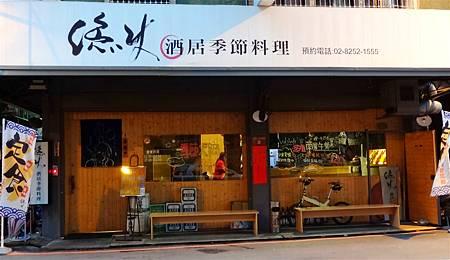 漁火酒居季節料理_meitu_2.jpg