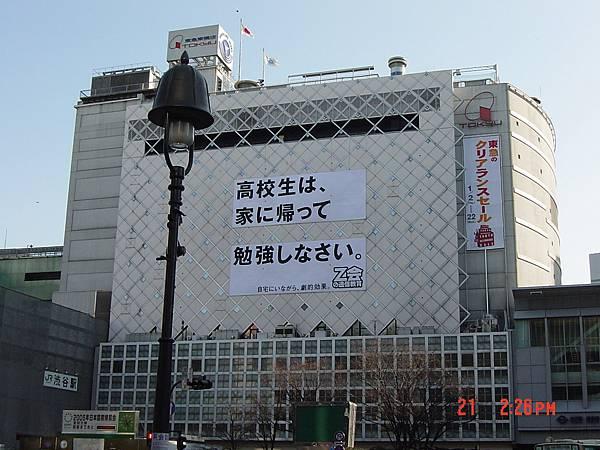 百貨公司貼著高中生請回家讀書.JPG