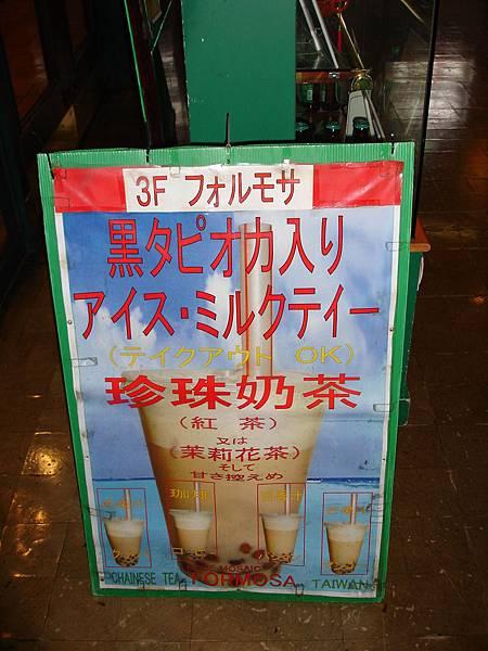 日本珍奶.JPG