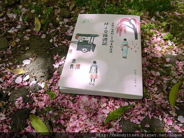MJ交換週記與櫻花