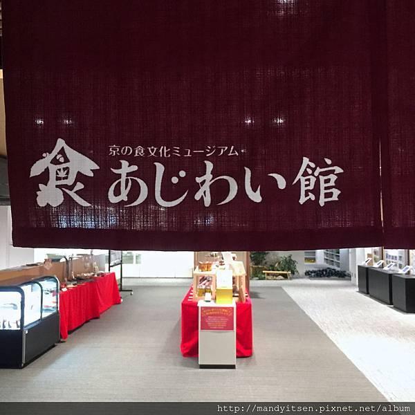 京都あじわい館
