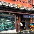 大倉飯店之新町1888外觀