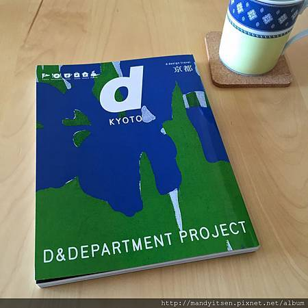 D&D設計好物旅行書第16冊:Kyoto