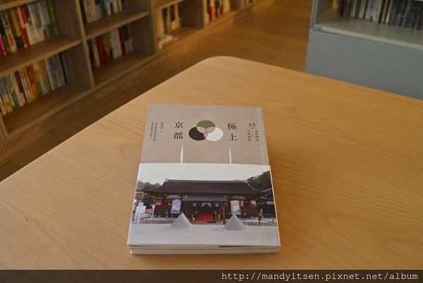 極上京都實體書
