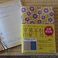 2016京都限定版手帖