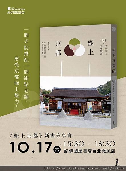 極上京都活動海報