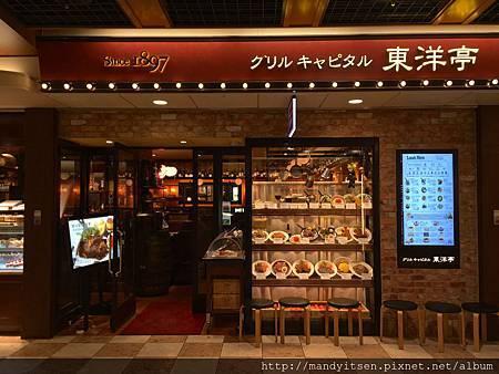 百年洋食老店「東洋亭」