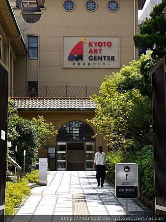 京都藝術中心