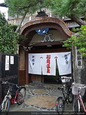 船岡溫泉入口