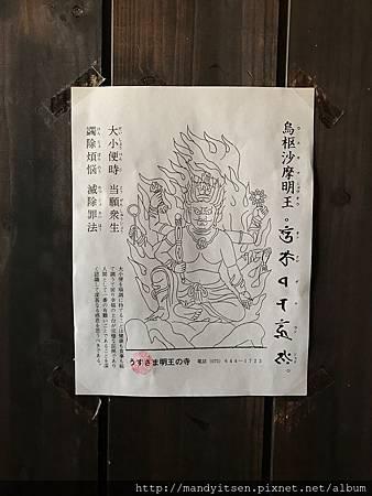日本廁所神