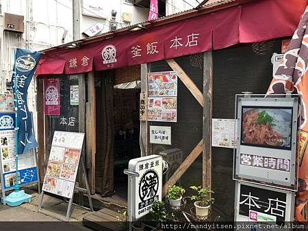 鎌倉釜飯本店外觀