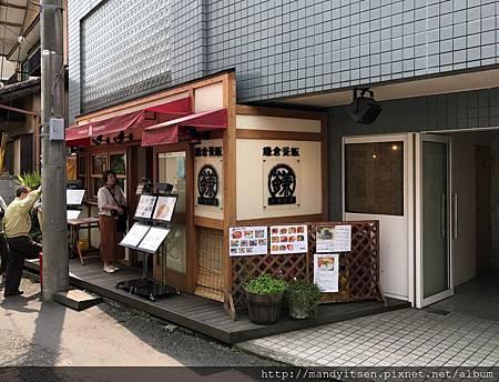 這是在「鎌倉釜飯」本店斜對面,也叫做「鎌倉釜飯」的「仿冒」店