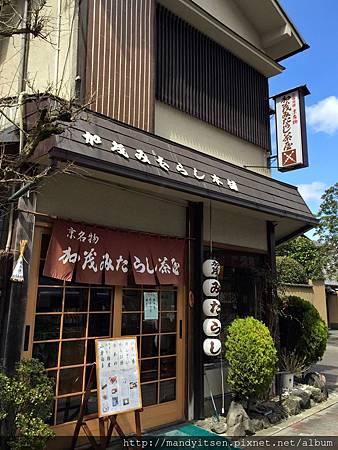 「加茂茶屋」外觀