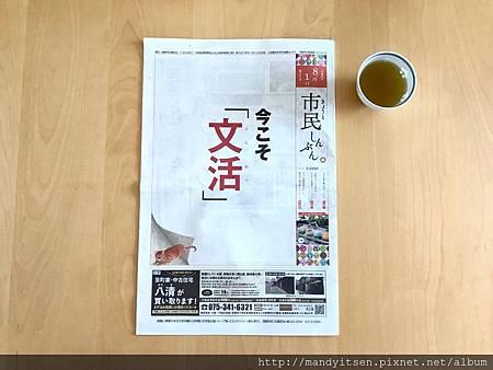 京都市民新聞八月號頭版
