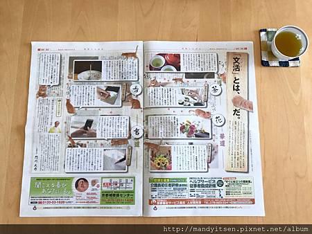 京都市民新聞(官辦報紙)