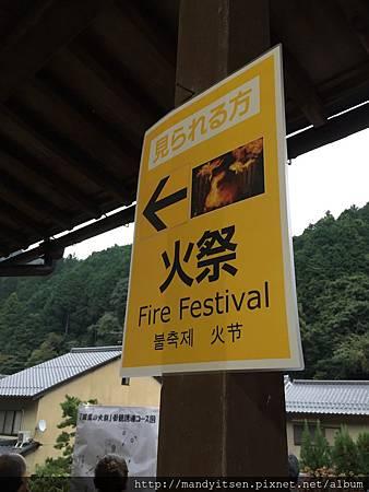 搭叡山電車上鞍馬山觀看「火祭」
