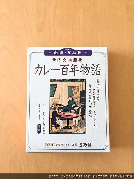 北海道函館百年老店咖哩調理包